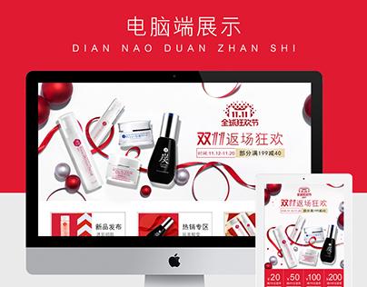 品牌推广、网页设计、化妆品