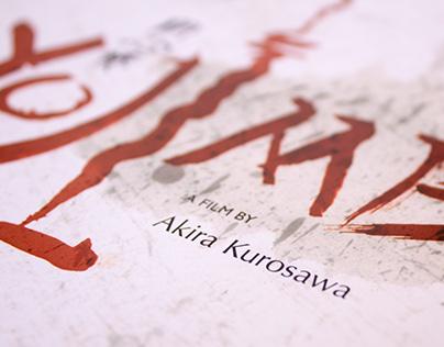 Revamped Kurosawa Posters
