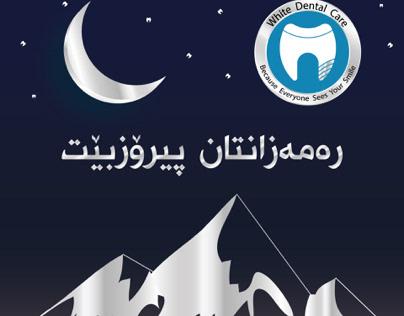 Design for Ramadan