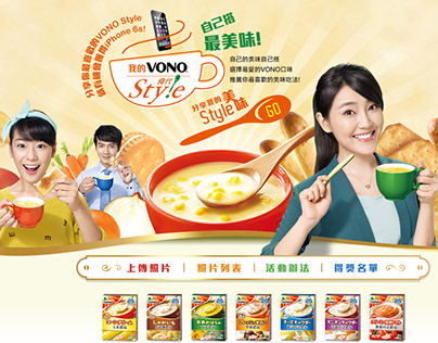 VONO濃湯 Digital event