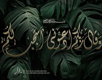 Diwani Calligraphy