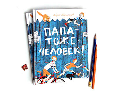 "childhood in the USSR 🚩 ""Папатожечеловек"""