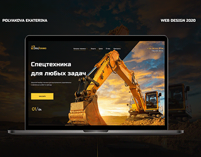 Landing page for renting special equipment