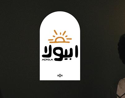Aepola logo | شعار ابيولا