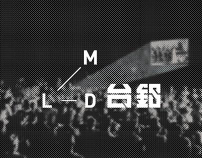 MLD台鋁