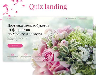 Quiz landing доставка цветов