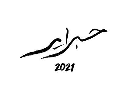 Hibrayer 2021