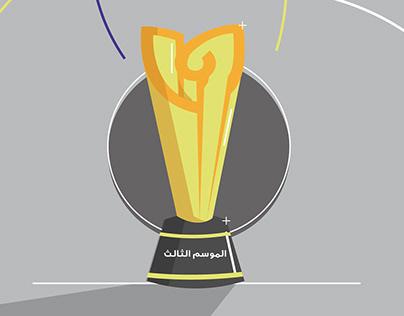 جائزة وعى الموسم 3 - وزارة رالصحة السعودية –التصوير