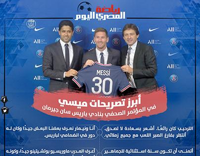 Almasry Alyoum Social Media Design