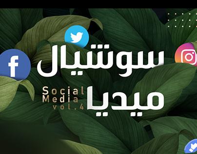 Social Media Designs - Vol.4 2019 سوشيال ميديا