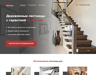 Landing Page for wooden stairs