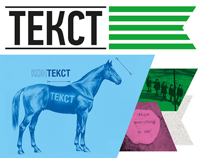 Festival Otec Paisii Street'12 / Visual Identity