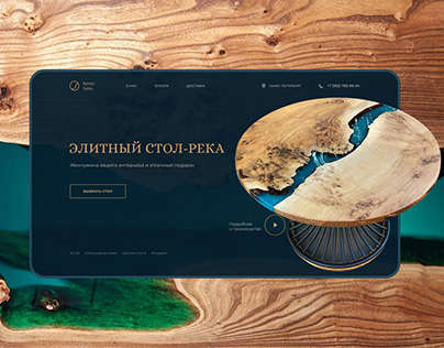 Exclusive Tables | Landing page