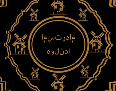 Dutch Quran
