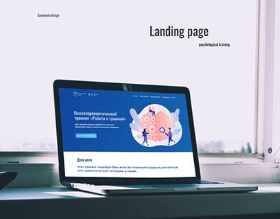 Landing page Психотерапевтический тренинг