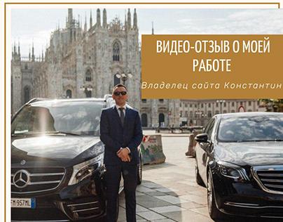 Кейс : Работа с сайтом Elite Royal Cars