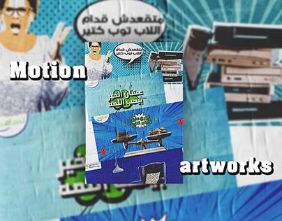 Motion artworks
