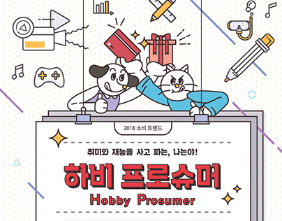 [Infographic] BC Card - Hobby Prosumer