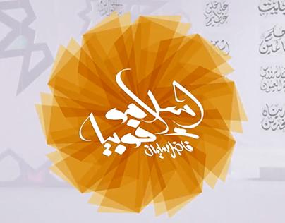 Islamophobia 1 | TV Program | 2012