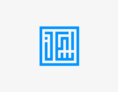 My logos 2 | شعاراتي جـ 2
