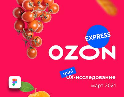 OZON Express / mini UX-исследование