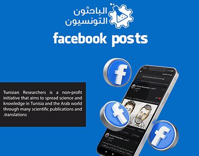 facebook posts for Tunisian researchers
