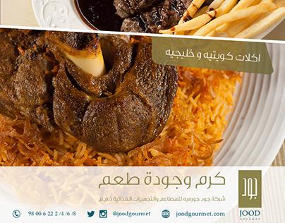 Jood Gourmet  Kuwait