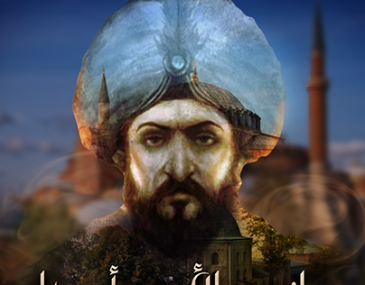aya sofia-مسجد ايا صوفيا