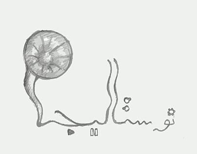nostaliga Program logo