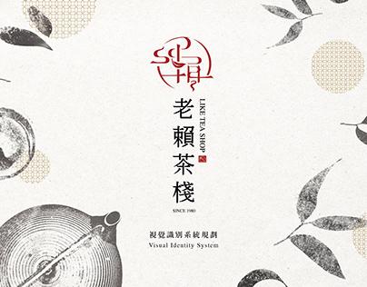老賴茶棧 | VIS品牌形象識別重塑再造