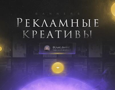 Рекламные креативы / Banners instagram