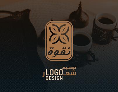 Naqwa Coffee - Logo Design
