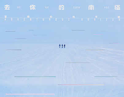 去你的南極 Go! Go! South Pole