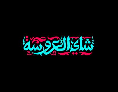 Arabic Logos III