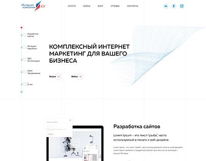 """Сайт """"Интернет компания Юг"""" (концепт)"""