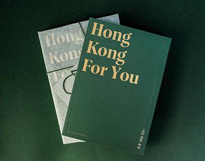 Hong Kong For You : 너를 위한, 홍콩
