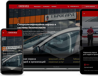 """Сайт для """"ЕВРОГАРД"""""""