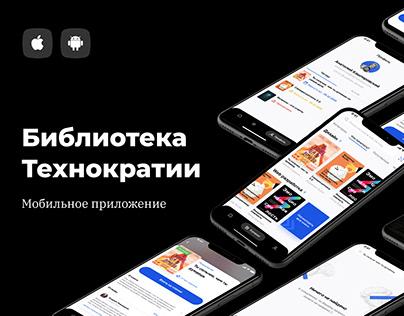 Библиотека Технократии
