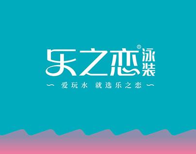 乐之恋泳装-品牌全案策划设计