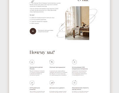 Pottery | Landing page