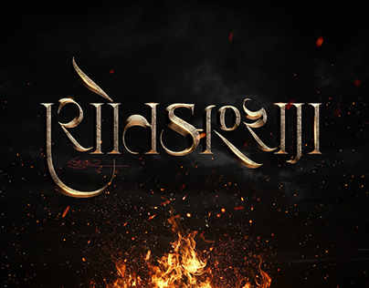 যৌনসংখ্যা (Bengali Typography)