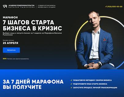 Онлайн школа по запуску бизнеса в кризис