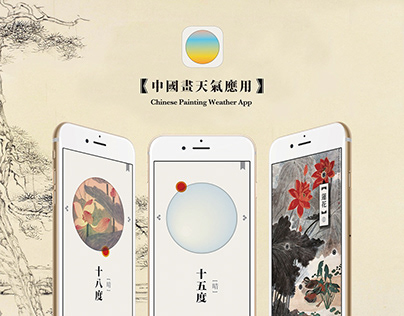 Chinese Painting Weather App