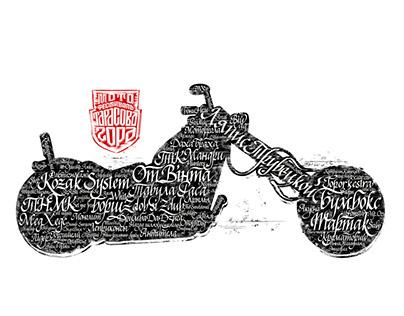 Motorbike fest «Тарасова Гора»