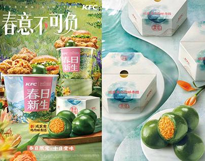 Chinese food | 肯德基青团系列 春日新生