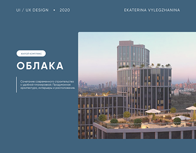 Landing page for a residential complex