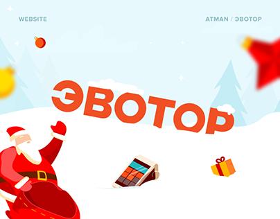 Evotor 2020 // Website