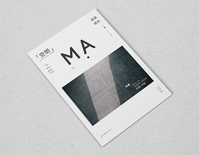 MA [空間] - Architectural Magazine