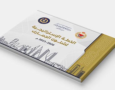 New Cover Design For Customs Affairs - Bahrain