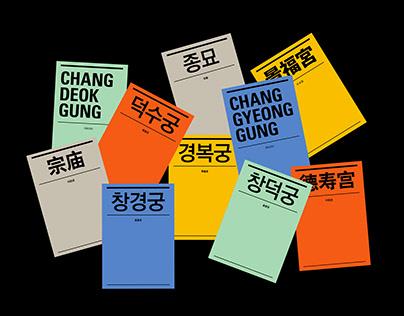 Seoul Palace Guidebook